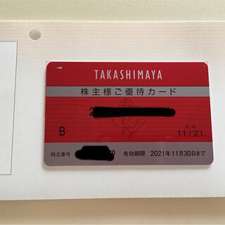 高島屋 株主優待カード