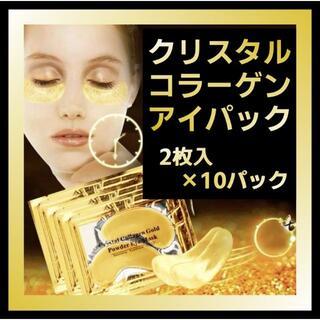 【新品】クリスタルコラーゲン ゴールド アイパック アイマスク 24K配合