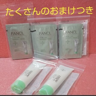 ファンケル(FANCL)の120g ファンケル アクネケア  洗顔クリーム(洗顔料)