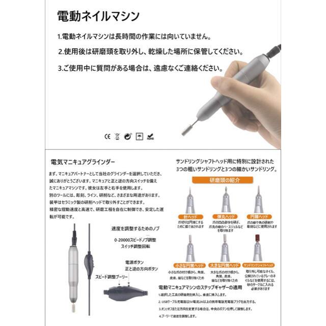 ネイルケア ネイルマシン ネイルドリル 電動ネイルファイル  コスメ/美容のネイル(ネイルケア)の商品写真