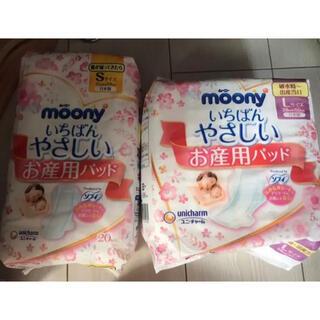 ニシマツヤ(西松屋)の母乳パッド♥お産用パッド♥ムーニー(母乳パッド)