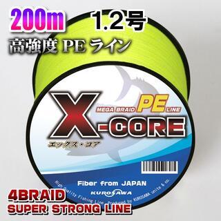 高強度PEラインX-CORE1.2号20lb・200m巻き 黄 イエロー!(釣り糸/ライン)