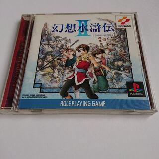 プレイステーション(PlayStation)の幻想水滸伝Ⅱ 幻想水滸伝2 PlayStation PS(家庭用ゲームソフト)