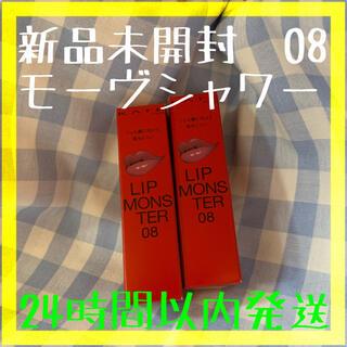 KATE - 【新品未開封】KATE ケイト リップモンスター 08 モーヴシャワー2本セット