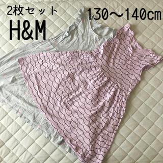 エイチアンドエム(H&M)の【2枚セット】H&Mワンピース 130〜140センチ(ワンピース)