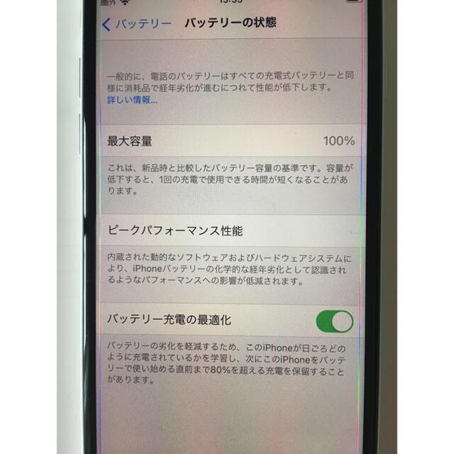 iPhone(アイフォーン)のiPhone SE 第2世代 (SE2) 64GB バッテリー100% 残債無し スマホ/家電/カメラのスマートフォン/携帯電話(スマートフォン本体)の商品写真
