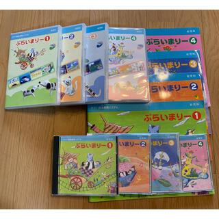 ヤマハ(ヤマハ)のぷらいまりー ヤマハ テキスト&DVD &CD(キッズ/ファミリー)