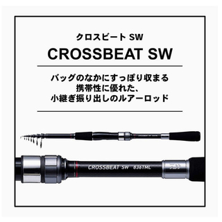 DAIWA - 新品ダイワDAIWA振り出しルアーロッド CROSSBEAT SW 836TML