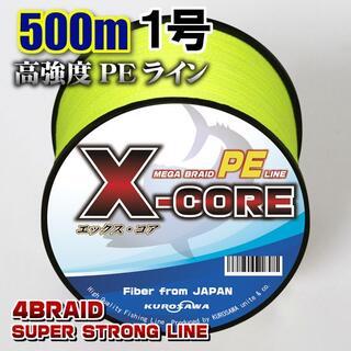 高強度PEラインX-CORE1号18lb・500m巻き 黄 イエロー!(釣り糸/ライン)