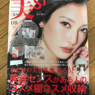 コウブンシャ(光文社)のゆうさま専用 2冊割 美ST 8月号 雑誌のみ (美容)