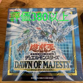 ユウギオウ(遊戯王)の新品 未開封DAWN OF MAJESTY BOX(初回生産限定版)(Box/デッキ/パック)