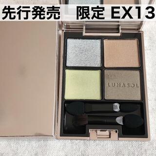 LUNASOL - 先行発売 2021年秋 限定 ルナソル  アイカラーレーション EX13