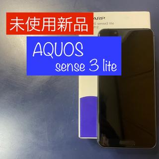 アクオス(AQUOS)の未使用新品 AQUOS sense3 lite ブラック SIMフリー(スマートフォン本体)