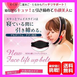 夜 小顔補正 小顔補正ベルト リフトアップ 寝てる間に 最安値(エクササイズ用品)