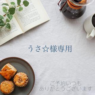 うさ☆さま 専用ページです ˊᵕˋ(菓子/デザート)