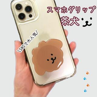 スマホグリップ  スマホリング  茶犬  わんちゃん ポップソケット 韓国 雑貨