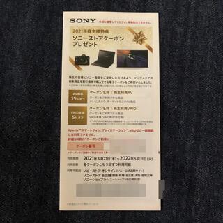 SONY - SONY株主優待 ソニーストアクーポン