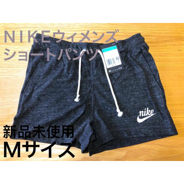 NIKE(ナイキ)の[新品未使用]NIKE ウィメンズ ヴィンテージショートMサイズ スポーツ/アウトドアのランニング(ウェア)の商品写真