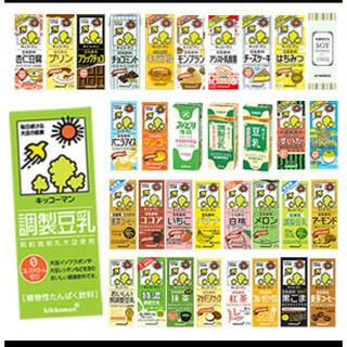 キッコーマン(キッコーマン)の キッコーマン 豆乳飲料 200ml紙パック×54本[18本×3箱] (豆腐/豆製品)