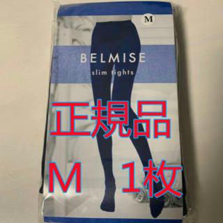(正規品)BELMISE ベルミス スリムタイツセット Mサイズ 1枚
