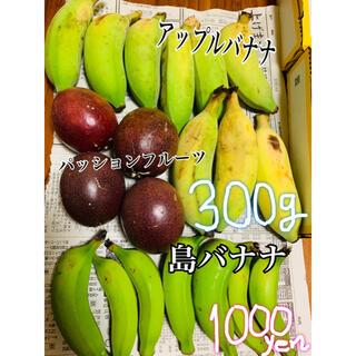 【即購入NG】バナナandパッションフルーツ300g(フルーツ)