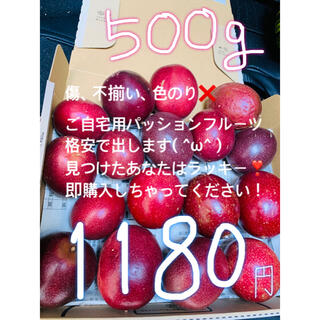 訳ありパッションフルーツ500g