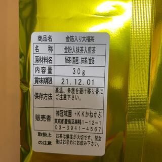 金粉入り大福茶(茶)