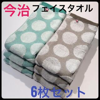 今治タオル - 今治タオル フェイスタオル まとめて 6枚セット 水玉 日本製 バスタオル