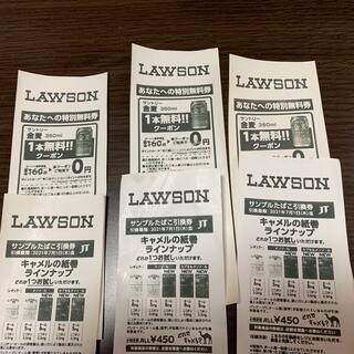 タバコ・ビール無料引き換え券(その他)