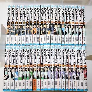ハイキュー!! 全巻セット 1~45巻 漫画