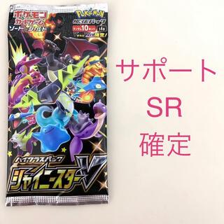 ポケモン(ポケモン)のシャイニースターV サポートSR確定 パック ポケモンカード ポケカ(Box/デッキ/パック)