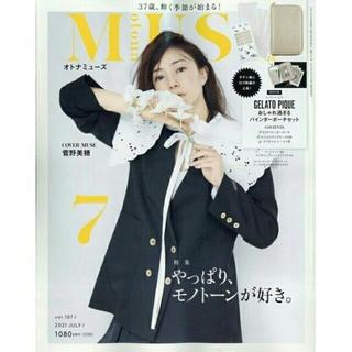 宝島社 - otona MUSE 2021年 7月号雑誌のみ