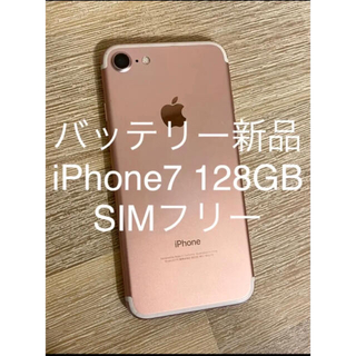 iPhone - 美品バッテリー新品【iPhone7 Rose Gold 128GB】SIMフリー