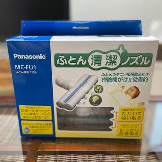 パナソニック(Panasonic)のふとん清潔ノズル(日用品/生活雑貨)