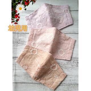 幼児~用 マーガレット刺繍 ピンク系*インナーマスク★3枚セット(外出用品)