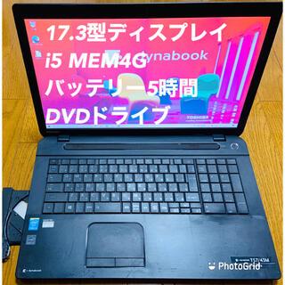 東芝 - dynabook T57/43M 17.3型 i5 メモリ4G カメラ