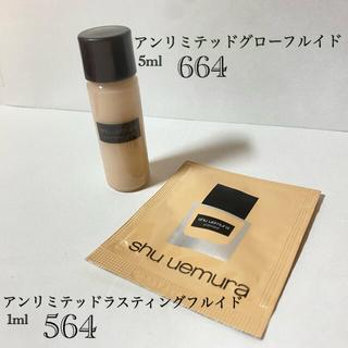 シュウウエムラ(shu uemura)の即購入可 シュウウエムラ アンリミテッドグローフルイド 664(ファンデーション)