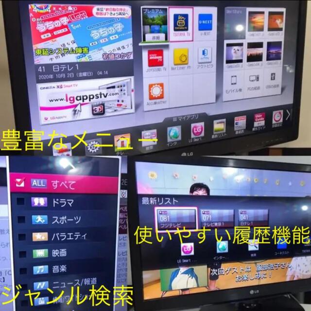LG Electronics(エルジーエレクトロニクス)の【録画、ネット、アプリ、超多機能】32型 LED 液晶テレビ LG スマホ/家電/カメラのテレビ/映像機器(テレビ)の商品写真