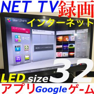 エルジーエレクトロニクス(LG Electronics)の【録画、ネット、アプリ、超多機能】32型 LED 液晶テレビ LG(テレビ)
