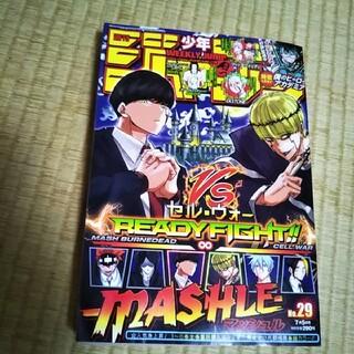 週間少年ジャンプ29号(漫画雑誌)