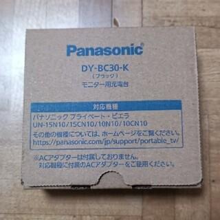 パナソニック(Panasonic)のPanasonic プライベートビエラ モニター用充電台 DY-BC30-K(テレビ)