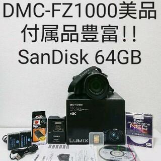 パナソニック(Panasonic)の美品!付属品豊富!Panasonic DMC-FZ1000(デジタル一眼)