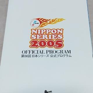 ハンシンタイガース(阪神タイガース)の日本シリーズ2005(記念品/関連グッズ)