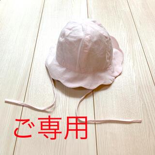 ジャカディ(Jacadi)の【kotona様ご専用】Jacadi 帽子 6M (45cm)(帽子)
