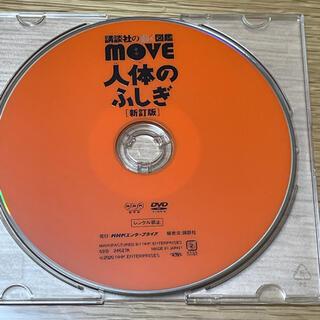 講談社 - 講談社の動く図鑑 move 人体のふしぎ DVDのみ 未使用 幼児 知育