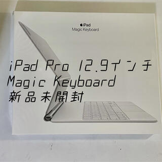 Apple - 【新品未開封】iPad Magic Keyboard 12.9インチ