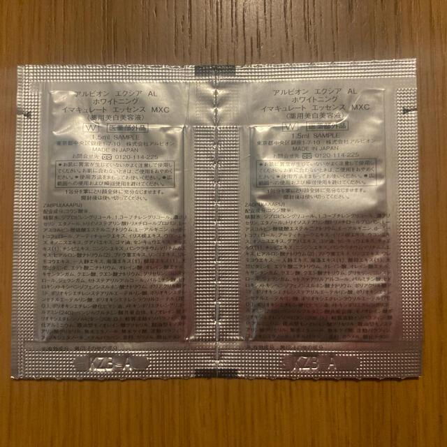 ALBION(アルビオン)のアルビオン エクシア  ホワイトニング イマキュレート エッセンス 試供品 コスメ/美容のスキンケア/基礎化粧品(美容液)の商品写真