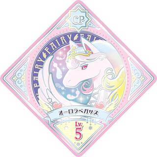 アイカツ(アイカツ!)のアイカツプラネット CP フェアリー オーロラペガサス Lv.5(カード)