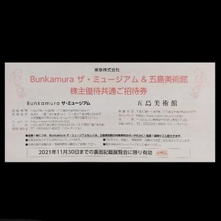 Bunkamura  ザ・ミュージアム &五島美術館 株主優待共通ご招待券 1枚(美術館/博物館)