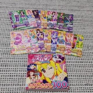 アイカツ(アイカツ!)のアイカツ!知育本&カード(絵本/児童書)